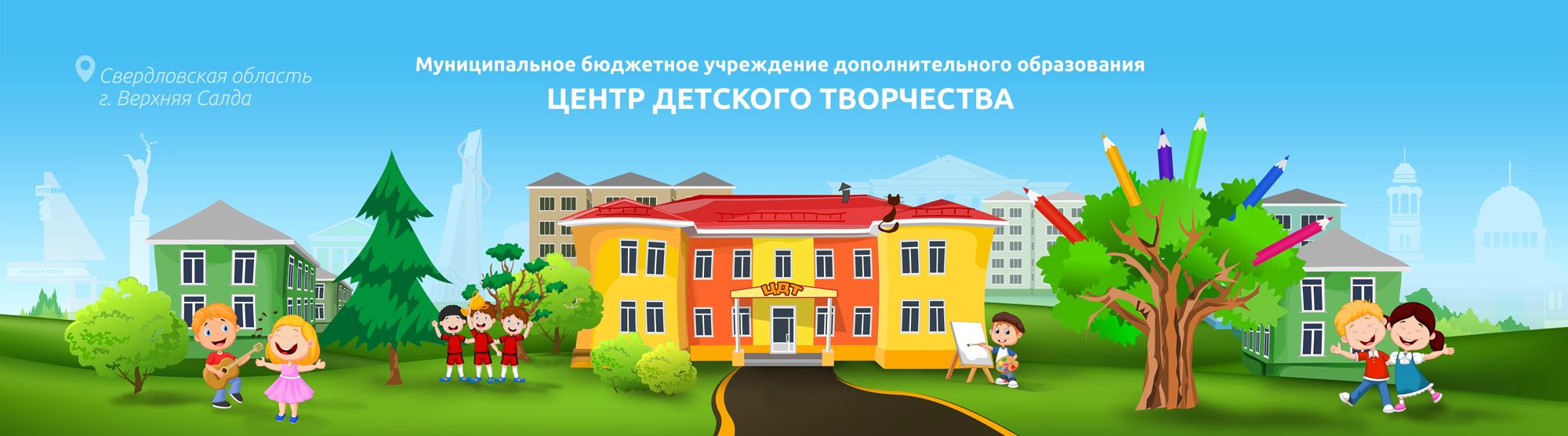 """МБУ ДО """"ЦЕНТР ДЕТСКОГО ТВОРЧЕСТВА"""""""